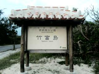 竹富島〜っす