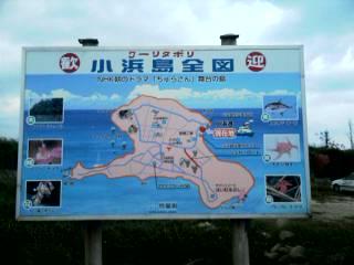 小浜島〜っす